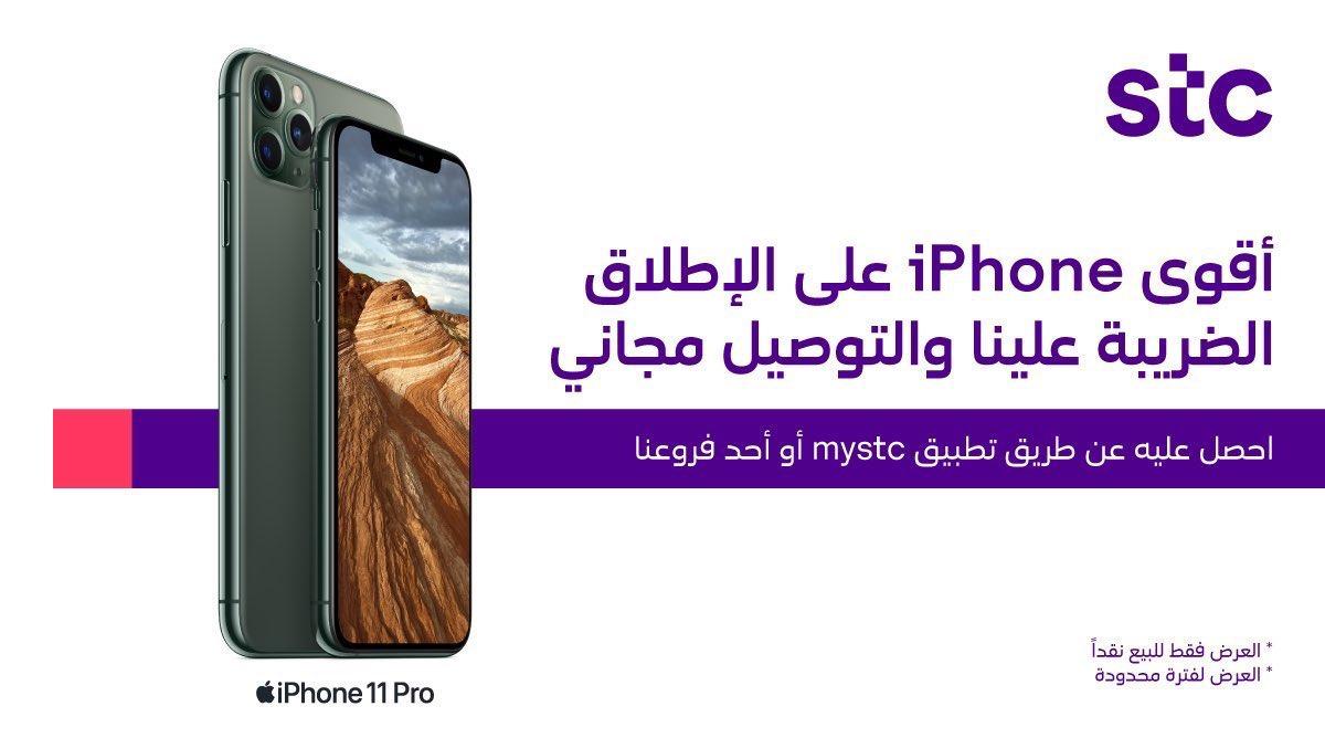 @stc_ksa #عروض_iPhone_من_stc . . . . .  . . . . . ايفون 11 برو ايفون 11 برو ماكس . @stc_ksa https://t.co/Rr16Cwzy2M