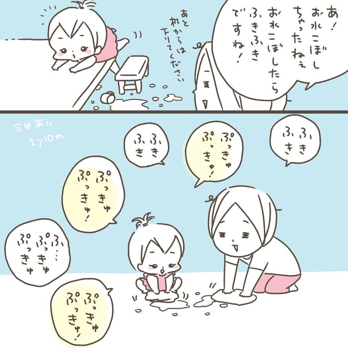 ぷっきゅぷっきゅ。 #2018aug_baby #育児漫画 #1歳