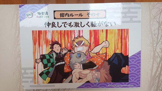 【鬼滅の刃】 冨岡義勇さん、極楽湯コラボでイジられる