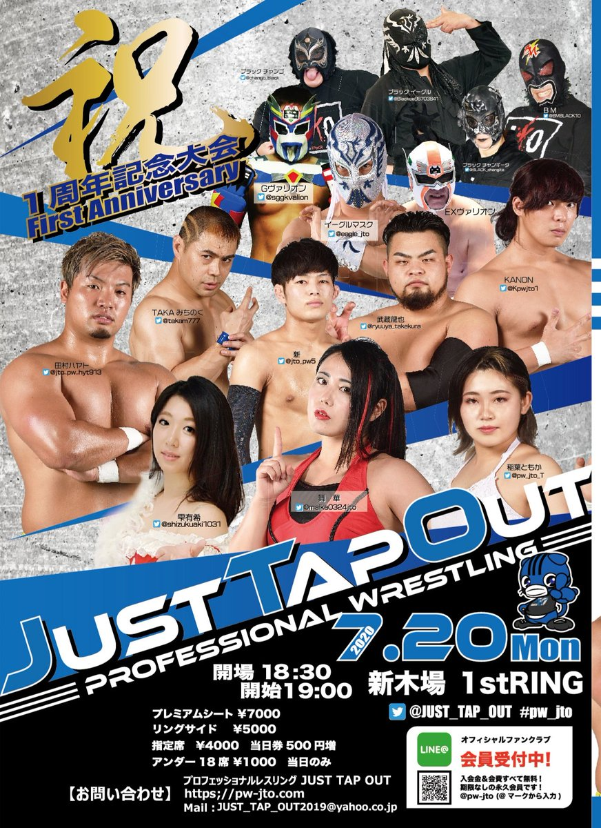 7-20 JUST TAP OUT1周年記念大会  全席完売御礼!!  #pw_jto https://t.co/QyU8dV8FhG