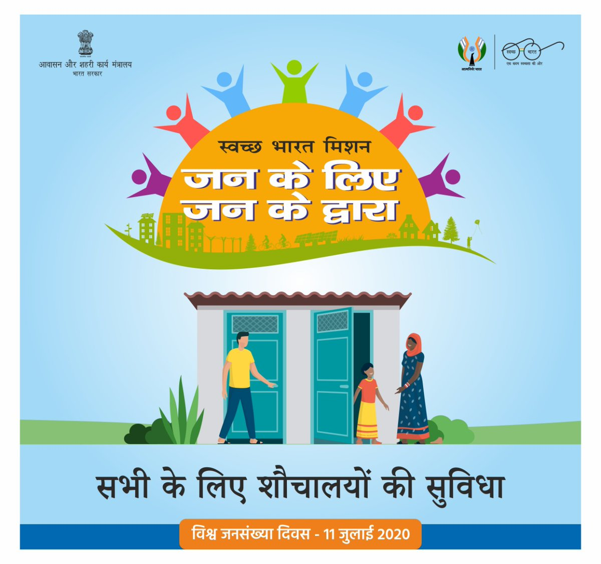 स्वच्छ भारत मिशन के अंतर्गत देश भर में लाखों शौचालय बनाए गए हैं , जिसकी वजह से आज सभी देशवासियों को शौचालयों की सुविधा मिली है और भारत 'खुले में शौच मुक्त' हो सका है।  #WorldPopulationDay #WorldPopulationDay2020 #MyCleanIndia https://t.co/O3Vascl4Ng