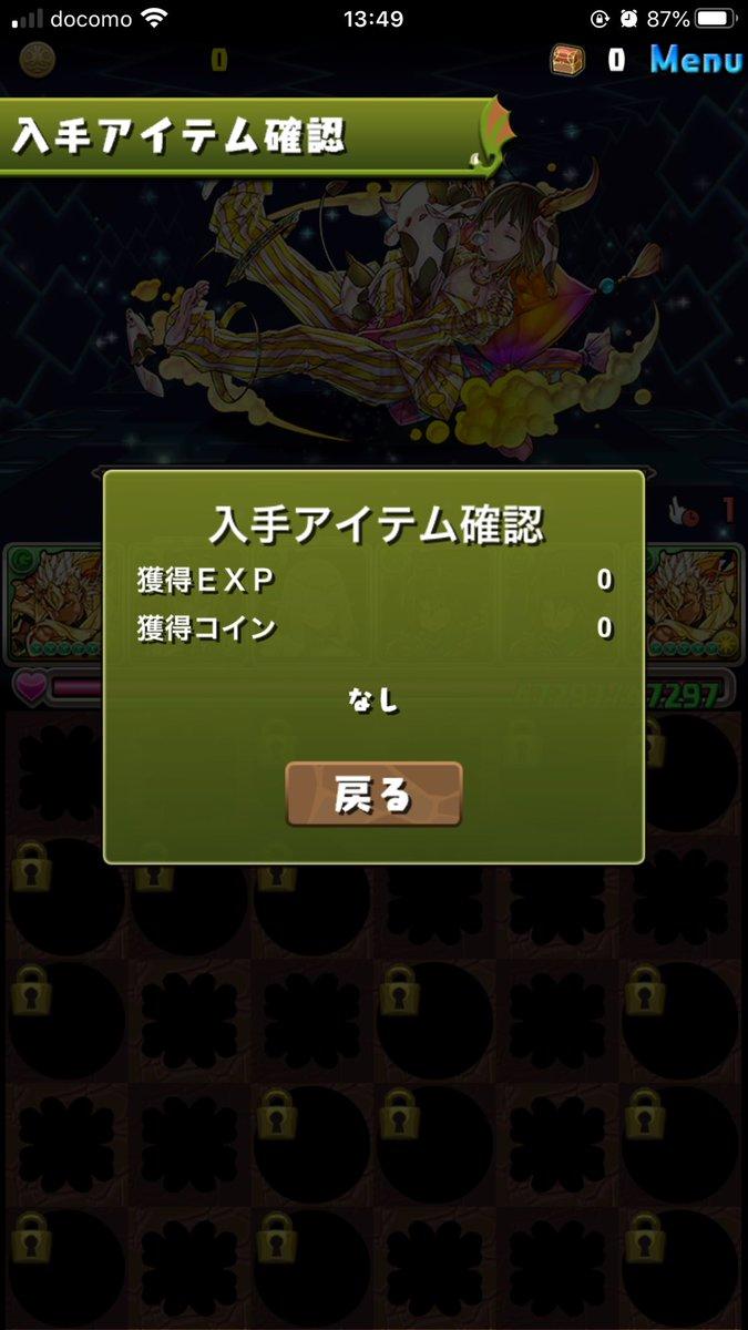 つの パズドラ 星 廊 七