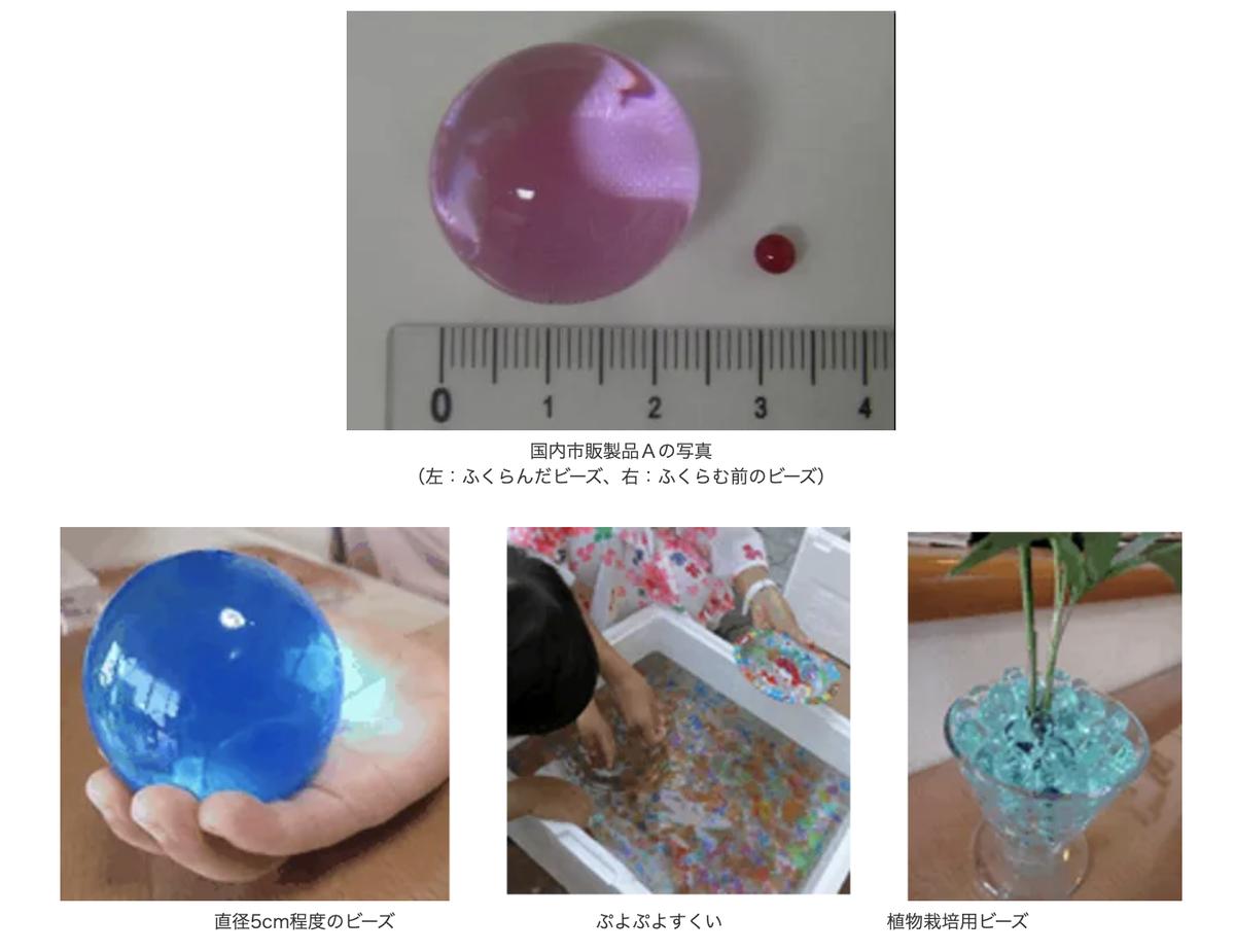 【水で膨らむビーズに注意!】水で膨らむボール状の樹脂製品がいくつか売られています.商品によりますが大きいものでは膨らむと5cm程度になり, 誤って飲み込むと体内で大きくなって問題が発生するリスクがあります小さいお子さんのいる場合はオススメできません.