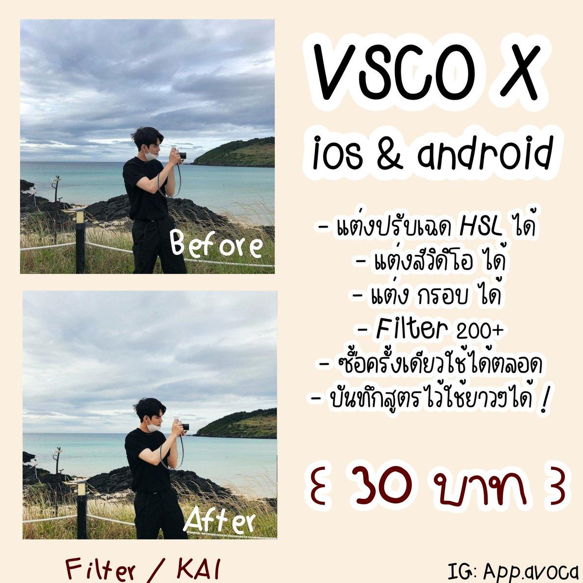 แอพ Vsco แต่งโทนกล้องฟิล์มสวยมากๆ ♡⃕ ⌇รับปลดล็อค vsco x 30฿  •android & ios•  🎄สนใจแอดไลน์ @tlw4067d ตอบเร็วน้าา   #vsco #vscocam  #คุมโทน #คุมโทนไอจี #แอพแต่งรูป #แอพดีบอกต่อ  #สอนแต่งรูปlightroom #ปลดล็อคvscox #vscox #howtoperfect