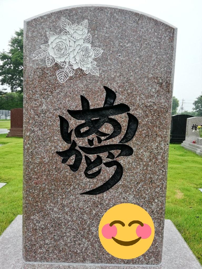 お母さんのお墓できた!!!自分で書いた字掘ってもらったけど想像以上にできがよかった!!!