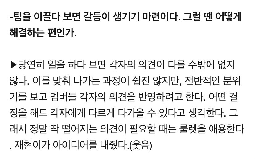 Taeyong was asked about how he resolves conflicts when leading the team. He said that it is natural to have differing opinions and the members often use a roulette to help them make a decision. He mentioned that the idea of using a roulette was given by Jaehyun 😂