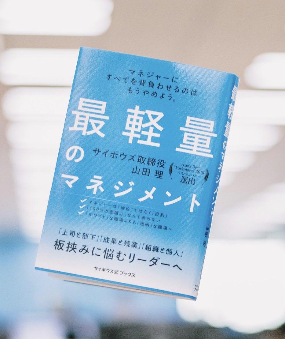 Osamu/山田理「最軽量のマネジメント」「カイシャインの心得 ...