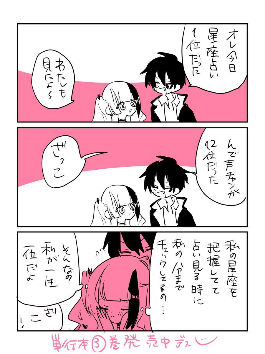 ざこ12位