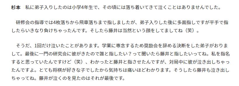 藤井聡太が最後に泣いたのが、奨励会を辞める兄弟弟子に指名されて最後に指した時って、エピソードとして美しすぎるな。
