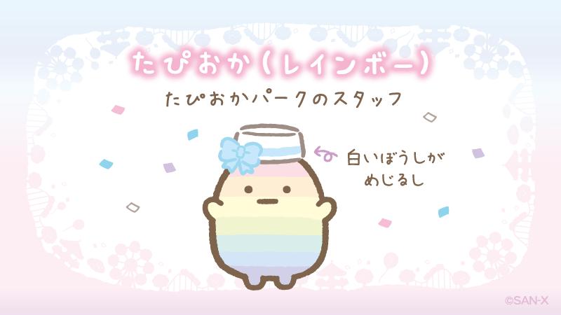 #たぴおかパークキャラ紹介①たぴおか(レインボー)
