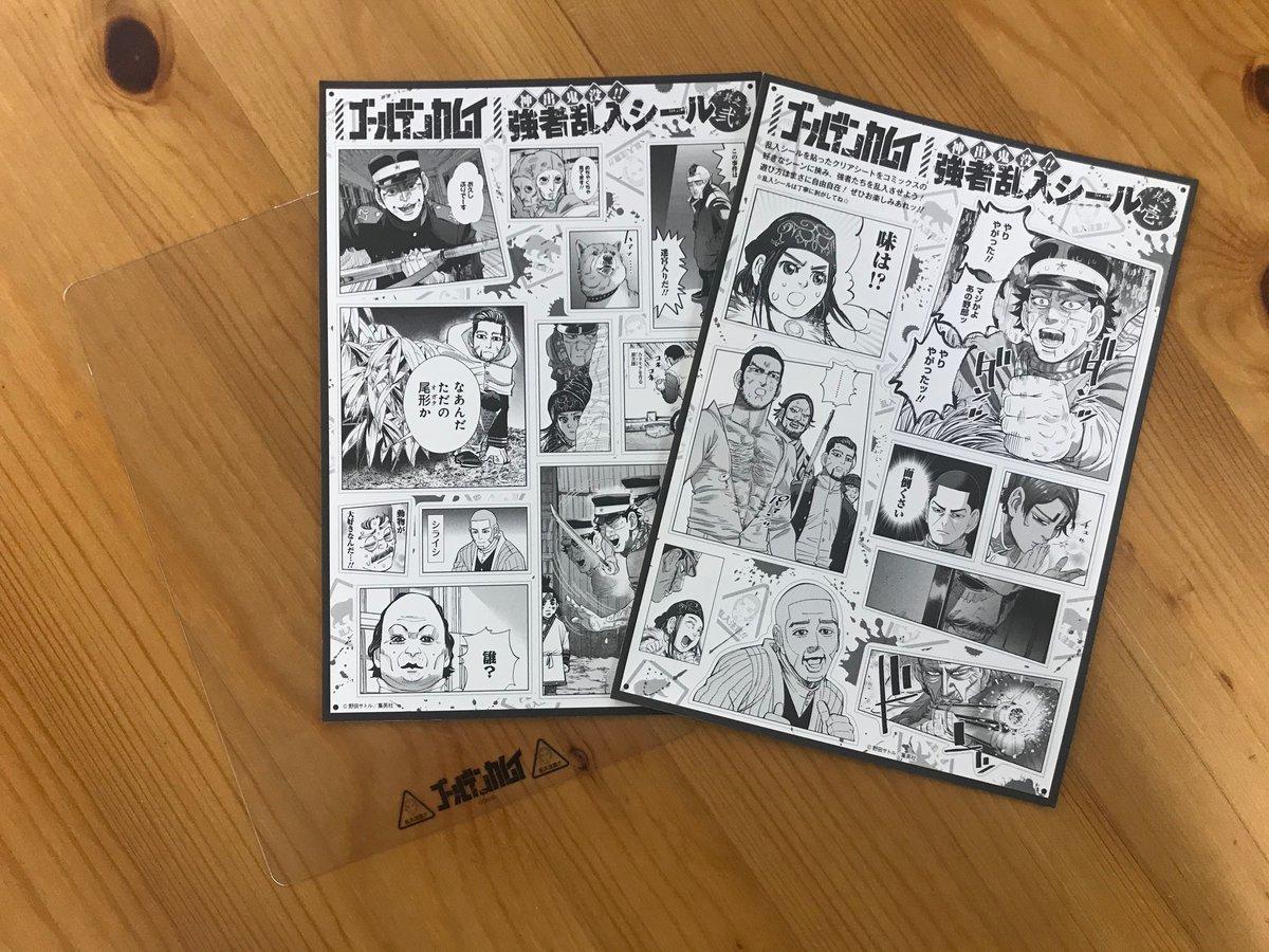 【7/14(火)予約締切!!】『ゴールデンカムイ』第23巻DVD同梱版に封入される「強者乱入シール&クリアシートセット」の遊び方をご紹介!シールを貼ったクリアシートをコミックスに挟むと、強者たちがあらゆるシーンに乱入しちゃいます!!シートはYJCのしおりとしても使用可能!ぜひご活用ください…!