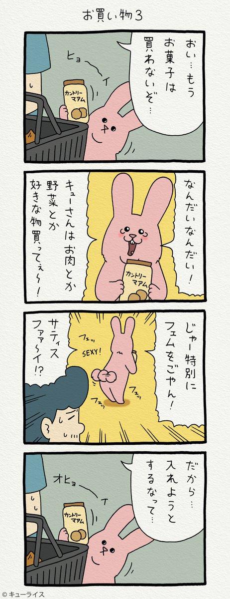 4コマ漫画スキウサギ「お買い物3」本日スタート!名古屋パルコ「キューライス展」開催!→#スキウサギ