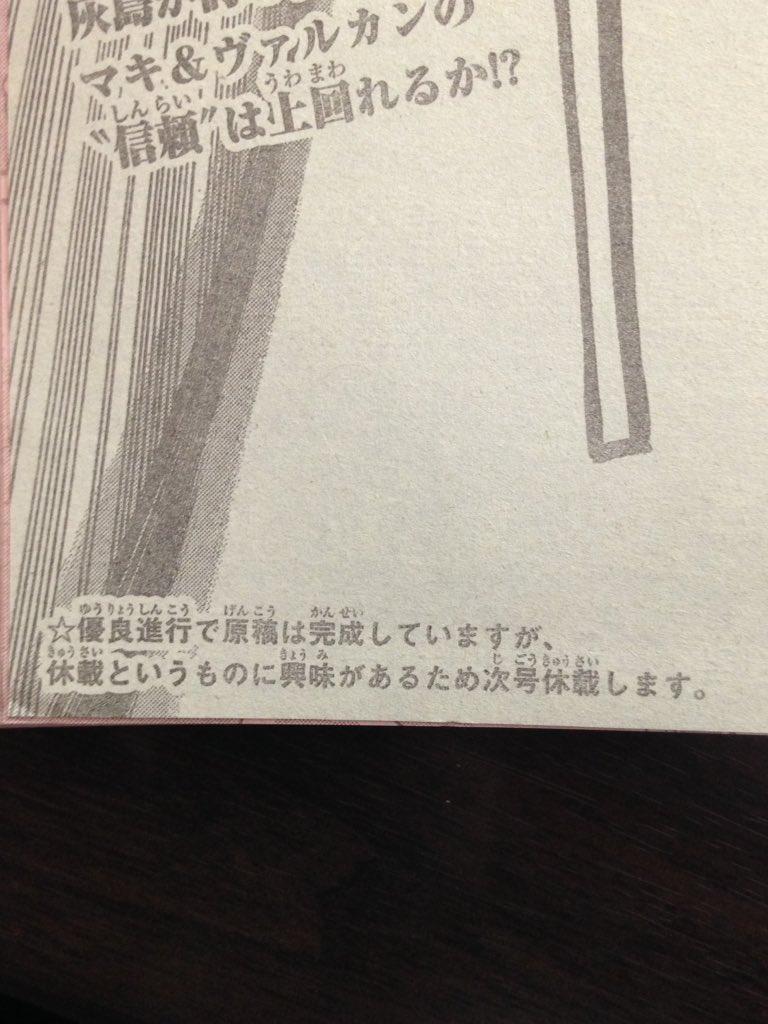 炎炎ノ消防隊の休載理由