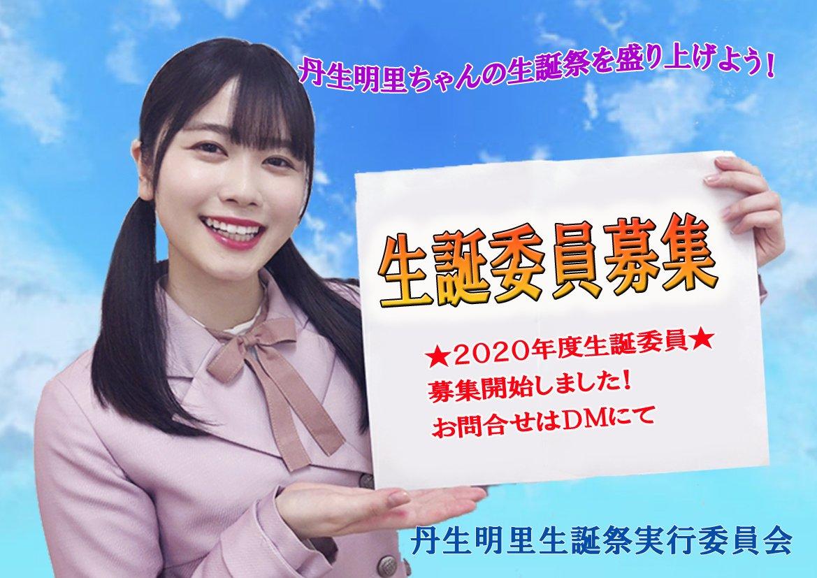 【拡散希望】2021年2月15日に20歳になる丹生明里ちゃんの生誕委員を募集しております。いつも笑顔でパッピーオーラを放つ丹生ちゃんを一緒に応援しませんか?興味がある方は、下記の募集要項をお読みになり、DMにてお知らせください。 