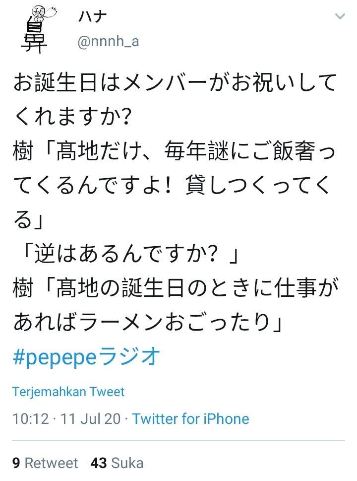 田中樹 ツイッター