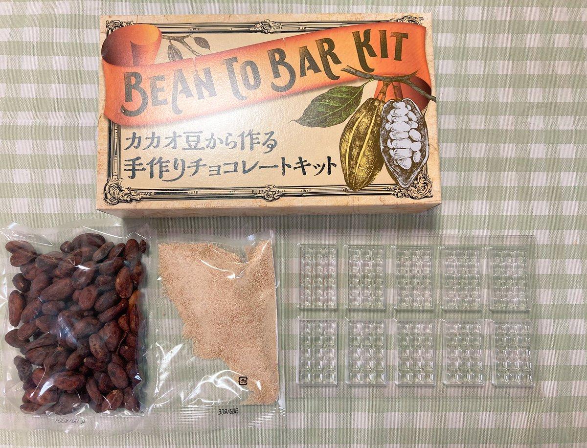 ちなみに今日はこちらの豆から作る手作りチョコレートキットを使います!!豆と砂糖と型しか入ってないシンプルなやつです。カルディで買いました。所要時間は「4時間」!いや〜〜〜〜この工程見るだけで人に優しくなれそうですね〜〜〜〜