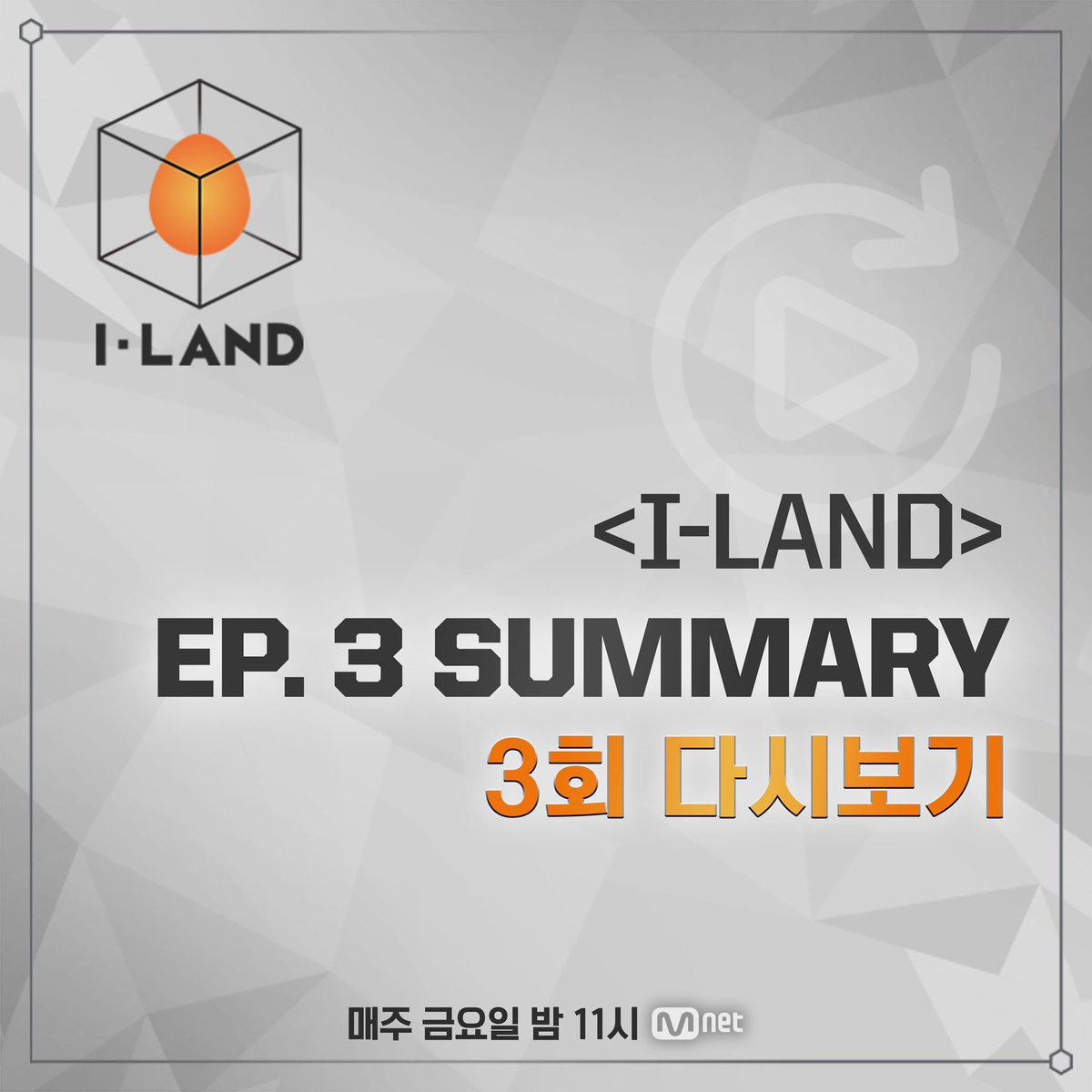I-SUMMARY <I-LAND> 3회 다시보기 #1 드디어 밝혀진 'I-LAND'에서의 방출자와 충원자 6인! 그리고 이어진 <I-LAND> 두 번째 테스트 무대! 과연 그 결과는? Every Friday 11PM(KST) Mnet #Mnet #엠넷 #ILAND #I_LAND #아이랜드 #Summary #다시보기