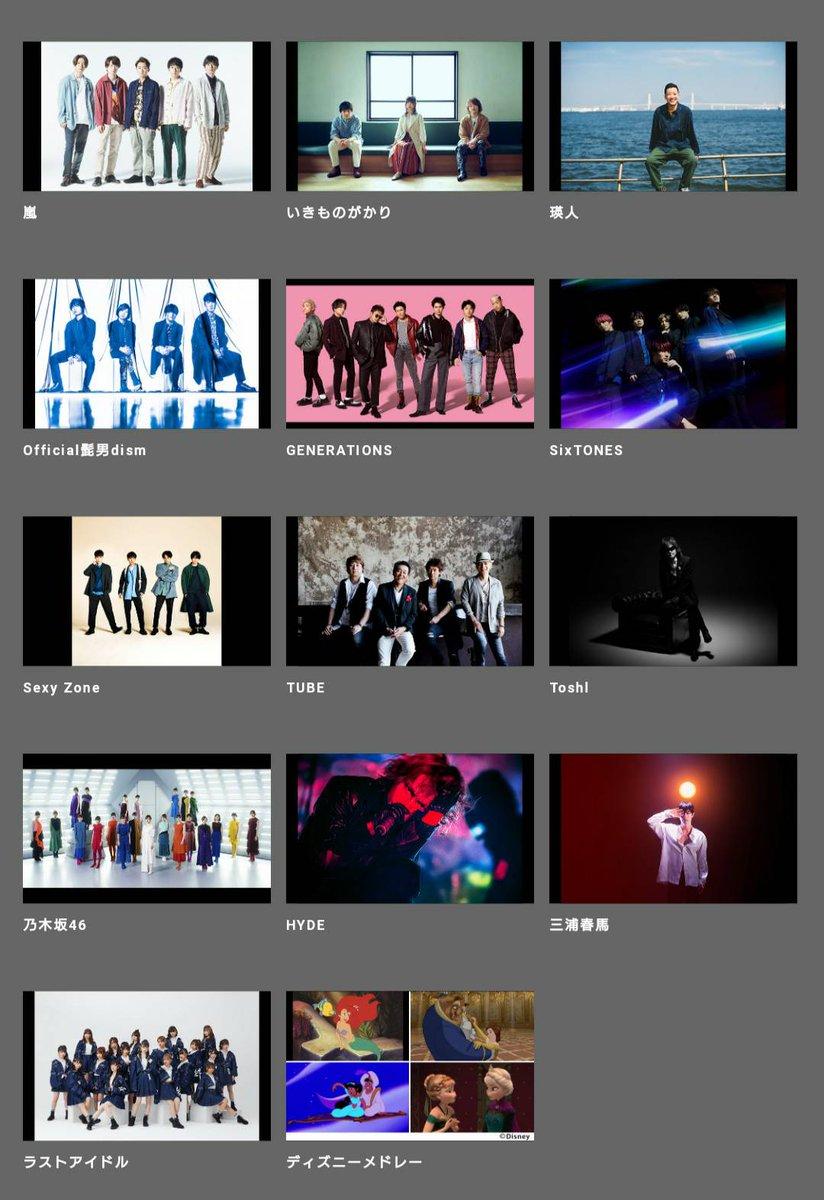 【GENE】7/24金 18:30~テレ朝「MUSIC STATION」3時間半SPGENERATIONS 出演!