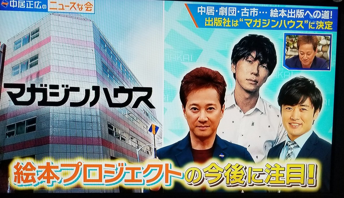 ニュースな会 名古屋