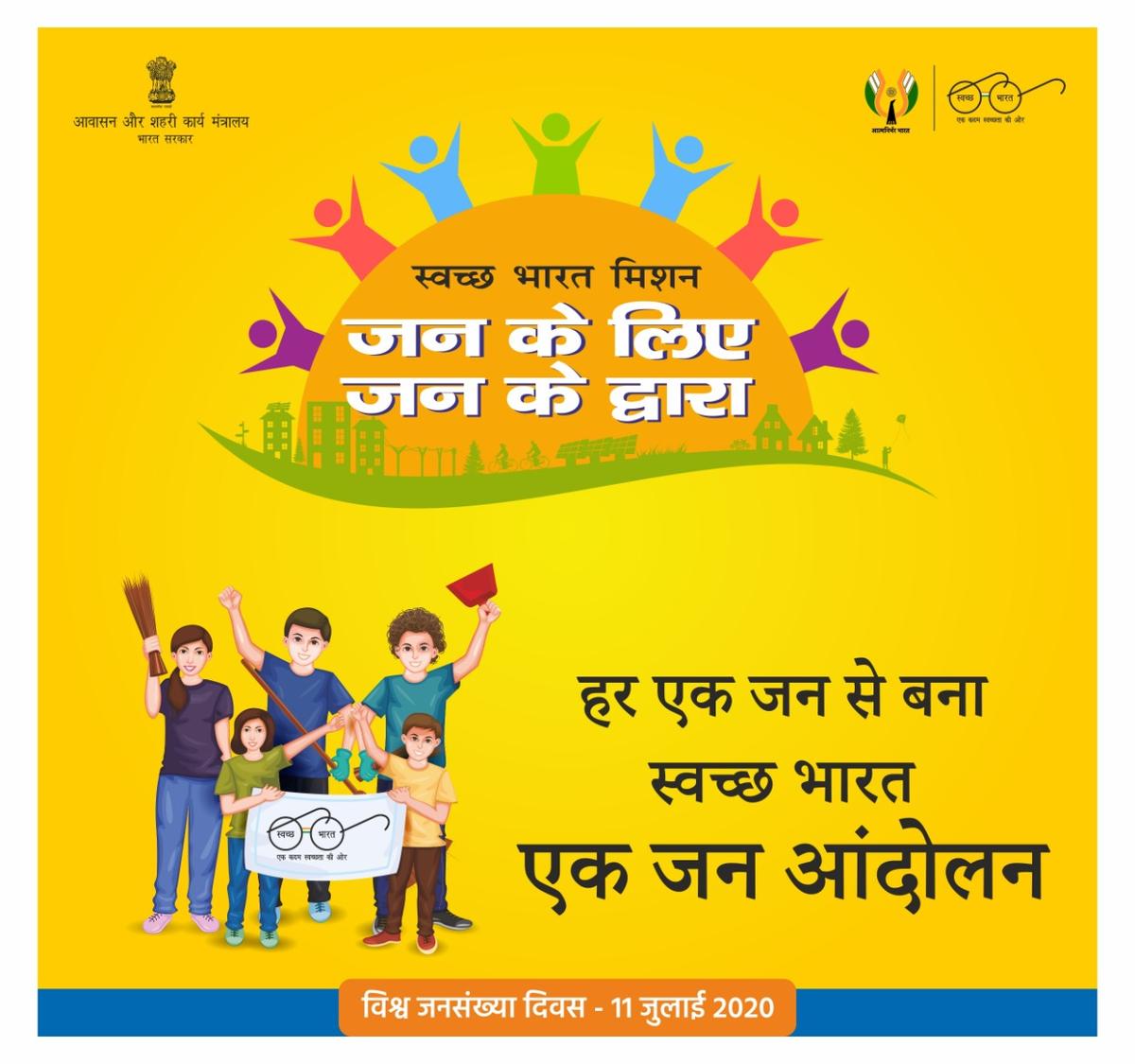 विश्व जनसंख्या दिवस के अवसर पर हम हर उस देशवासी को धन्यवाद देते हैं जिनके साहस और प्रयास ने  स्वच्छ भारत मिशन को एक जन आंदोलन बनाया है !  #WorldPopulationDay #MyCleanIndia https://t.co/65gbOR1Q5g
