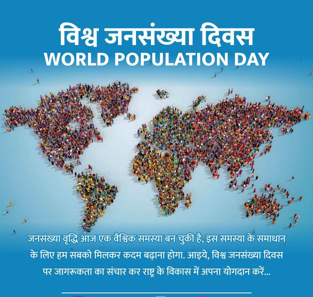 11 जुलाई विश्व जनसंख्या दिवस | आइए बढ़ती जनसंख्या के दुष्परिणामों के प्रति लोगों को जागरूक बनाएं और जनसंख्या नियंत्रण में भागीदार बनें छोटा और स्वस्थ परिवार सुखी जिंदगी का आधार https://t.co/Evalyaf3ZM
