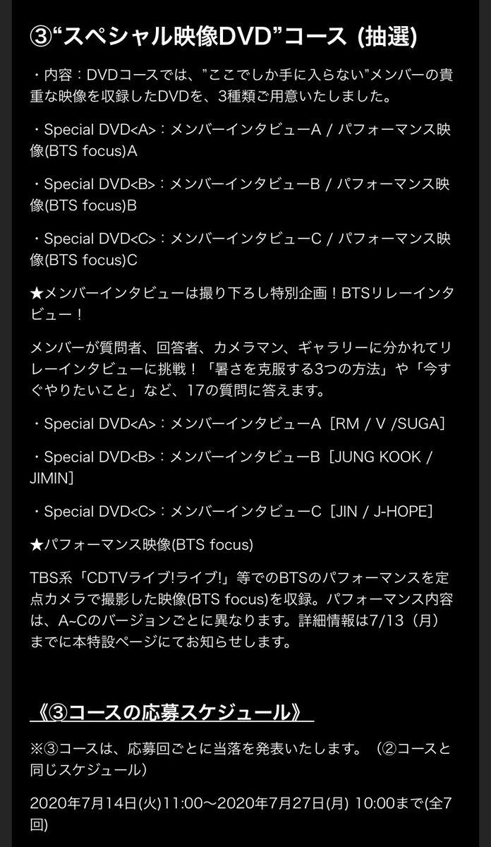 BTSシリアル特典③ DVD(抽選)メンバーインタビューの組み合わせSpecial DVD<A>:[RM / V /SUGA]Special DVD<B>:[JUNG KOOK / JIMIN]Special DVD<C>:[JIN / J-HOPE]それぞれパフォーマンス映像ABC付き✔️詳細