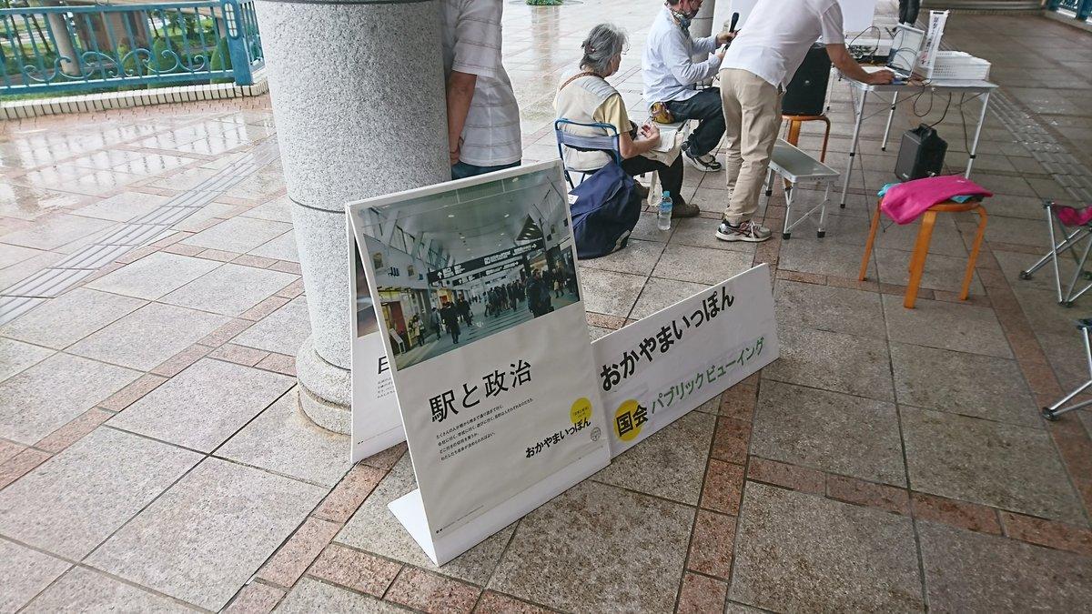 ただいま上映中!  #国会パブリックビューイング  #倉敷駅  #桜を見る会 #田村智子 https://t.co/gkbmNmS4Kd