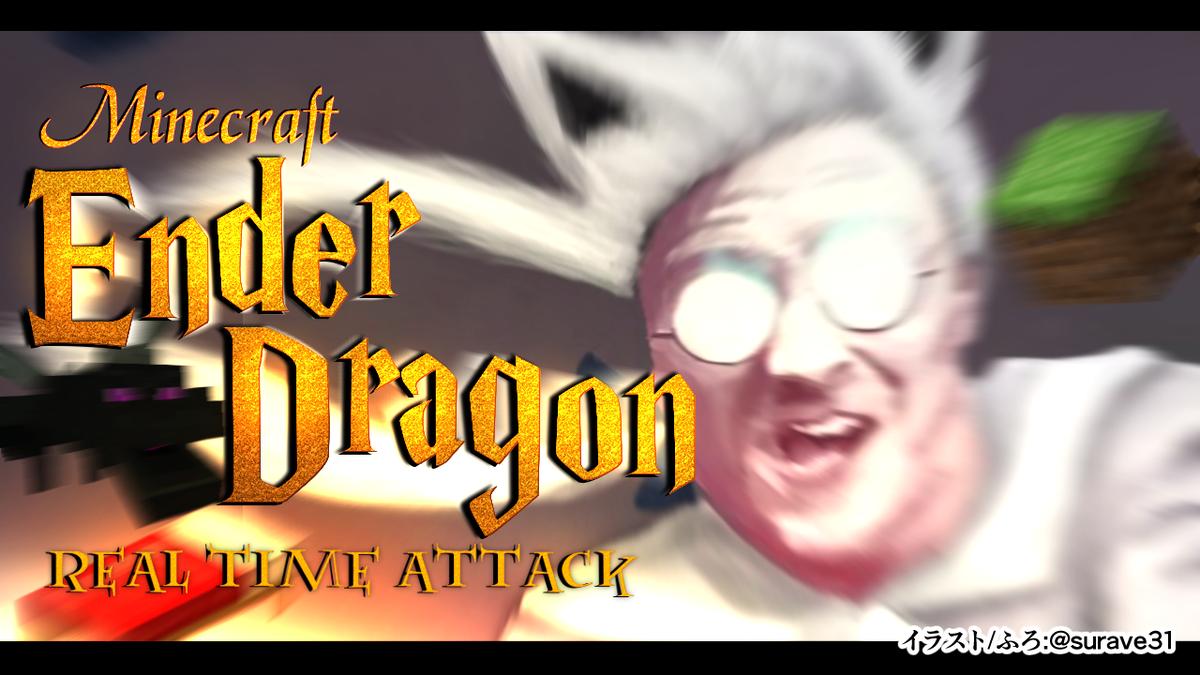 ✨放送のお知らせ✨⏰15時額に傷もなければ魔法も使えないだがドラゴンを倒すことは出来る…。決意したブッキーは走ったのであった。出来るだけ早く…速く…。🔥Minecraft Ender Dragon RTA 🔥🔽待機:15と0分の0番線🔽 #フブキch