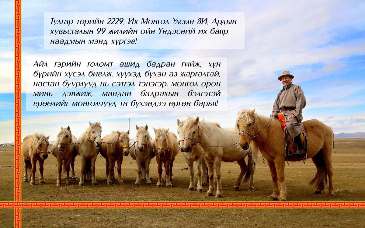 Тулгар төрийн 2229, Их Монгол Улсын 814, Ардын хувьсгалын 99 жилийн ойн Үндэсний их баяр наадмын мэнд хүргэе! https://t.co/UAA8bpUyNA