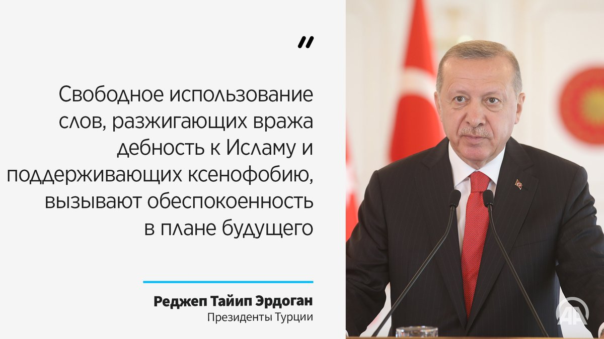 #Турция #Эрдоган #Исламpic.twitter.com/KbwXJTtYP6