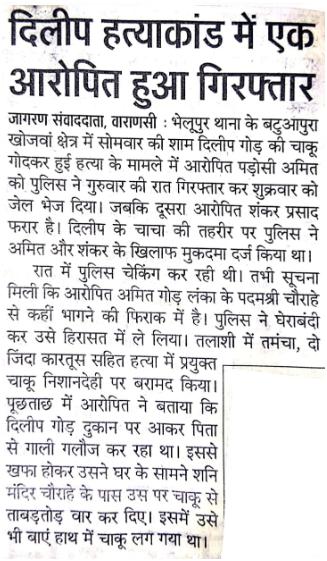 #VaranasiPoliceInNews @Uppolice @dgpup   @adgzonevaranasi @IgRangevaranasi https://t.co/HYF2fMQ6RY