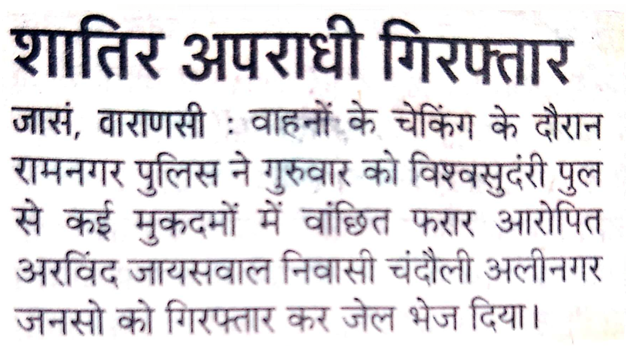 #VaranasiPoliceInNews @Uppolice @dgpup    @adgzonevaranasi @IgRangevaranasi https://t.co/R7PIqLL7Xd