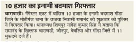 #VaranasiPoliceInNews @Uppolice @dgpup    @adgzonevaranasi @IgRangevaranasi https://t.co/IIanc62TQu