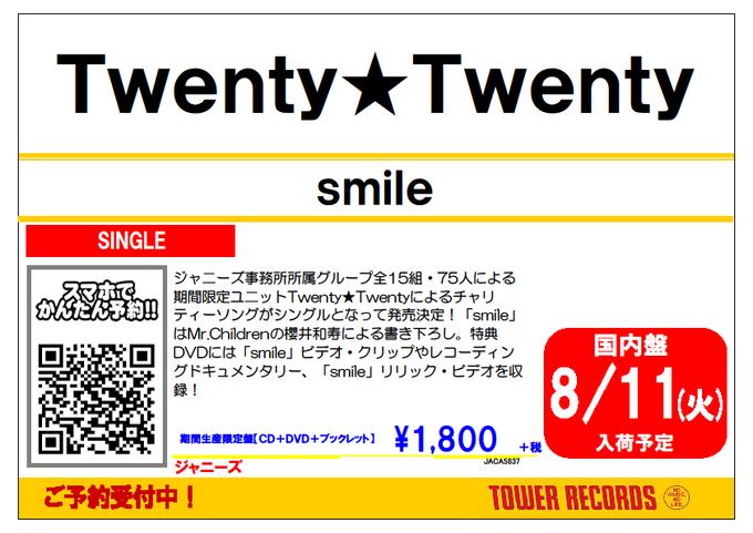 【Twenty★Twenty】8/12発売‼️『#smile』ご予約受付中✨ ジャニーズ事務所所属グループ全15組・75人が、期間限定ユニットを結成‼️#櫻井和寿 氏(Mr.Children)により書き下ろされたチャリティーソングや手洗い動画にて披露されている楽曲「Wash Your Hands」を収録🎶(田) #トニトニ  #タワジャニ https://t.co/pMGkzZBtCV