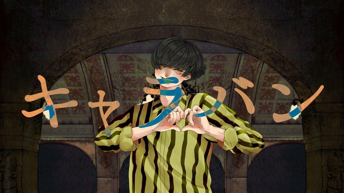 【オリジナルMV】キャラバン-syudou / りう。 mix:ryu-ya様@Ryuya71420476Illustration:あでぃ様 @adi_cy8erenc:りう。 y→ n→ #布教してください#歌ってみた #syudou 様 #1mmでもいいなと思ったらRT