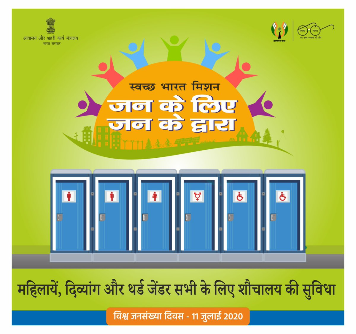 समाज में हर वर्ग के महत्व को ध्यान में रखते हुए स्वच्छ भारत अभियान के अंतर्गत महिलाओं, विकलांगों और ट्रांसजेंडेर्स के लिए ख़ास शौचालय बनाए गए हैं।   हमारे देश में कोई भी, कभी भी आवश्यक स्वच्छता सुविधाओं से वंचित न रहे!  #WorldPopulationDay2020 #WorldPopulationDay #MyCleanIndia https://t.co/1Ax5Vy2U5D
