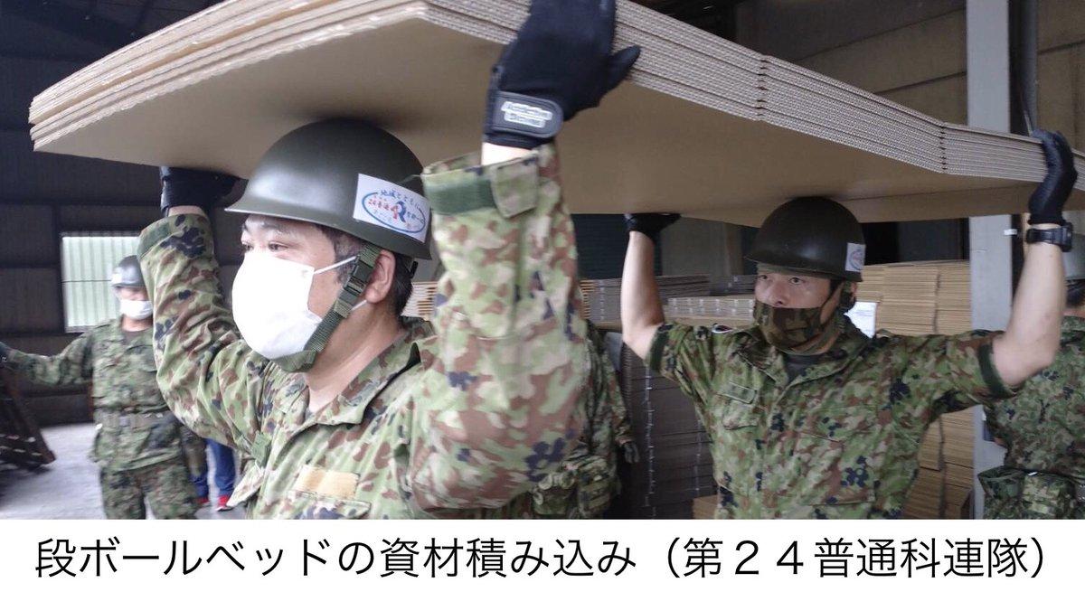 【令和2年(2020年)7月豪雨に伴う #災害派遣】     第24普通科連隊は、熊本県人吉市において、活動を実施しています。 #第24普通科連隊 #段ボールベッド支援 #人吉第2中学校 #人吉東小学校 https://t.co/kOoKM0dPzP