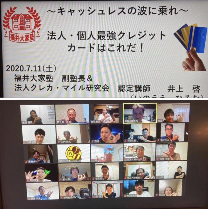 7月度オンラインセミナー開催! 今回は神奈川・鹿児島からもご参加いただきました。不動産賃貸業でもキャッシュレスやIT化についてかないといけない時代になっております。福井大家塾は塾生の知恵の結集が半端ありません。#マイナポイント#キャッシュレス#クレジットカード https://t.co/e421Flekru