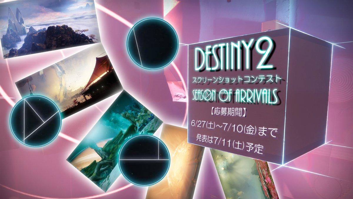皆様スクショコンテストご参加ありがとうございました!下記URLにて全ての作品を掲載させて頂きましたので、是非ご覧くださいませ! #D2SSコンテスト #Destiny2