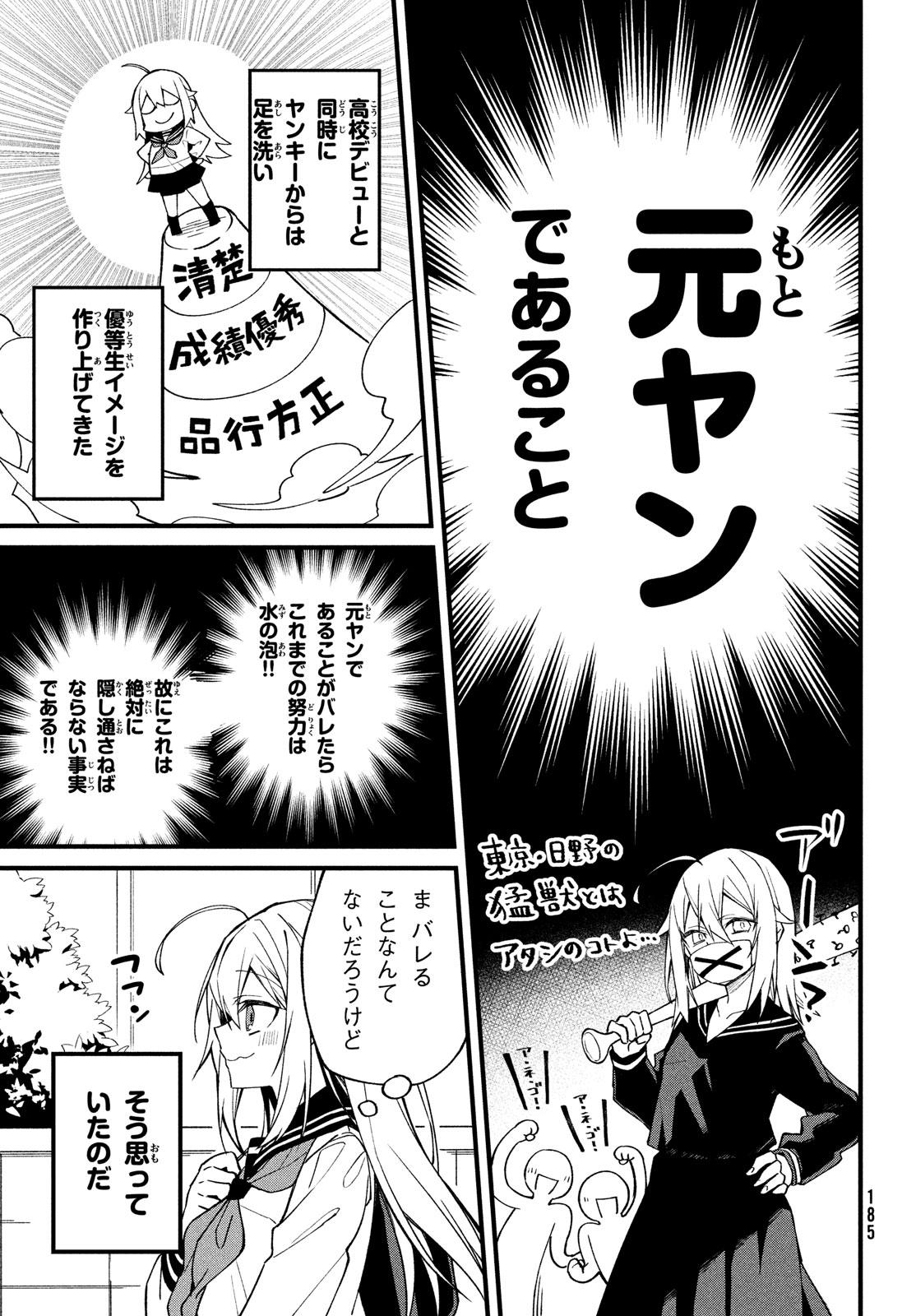 元 ヤン 漫画