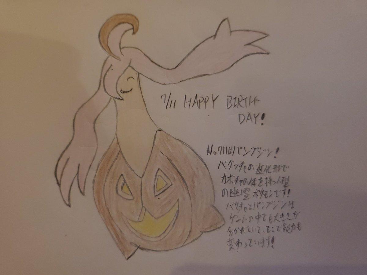 #ポケモンで毎日お祝い企画 93日目  7月11日生まれのみなさん、誕生日おめでとうございます!  No.711はパンプジン! バケッチャの進化形で、人型のかぼちゃお化けになります! 大きさが4種類あり、それぞれ能力に差があります!  #ポケモン #パンプジン #お絵描き #7月11日 #誕生日 #誕生日おめでとう https://t.co/pP8ibRXSCY