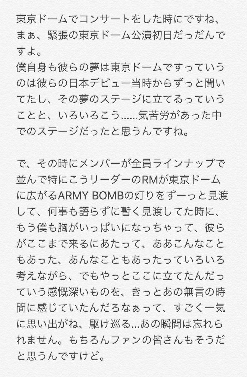 #MMM813 @furuyamasayuki0 @BTS_twt 古家さんの東京ドームのお話部分、番組のアーカイブになかったから、我慢できずに文字起こした🥺