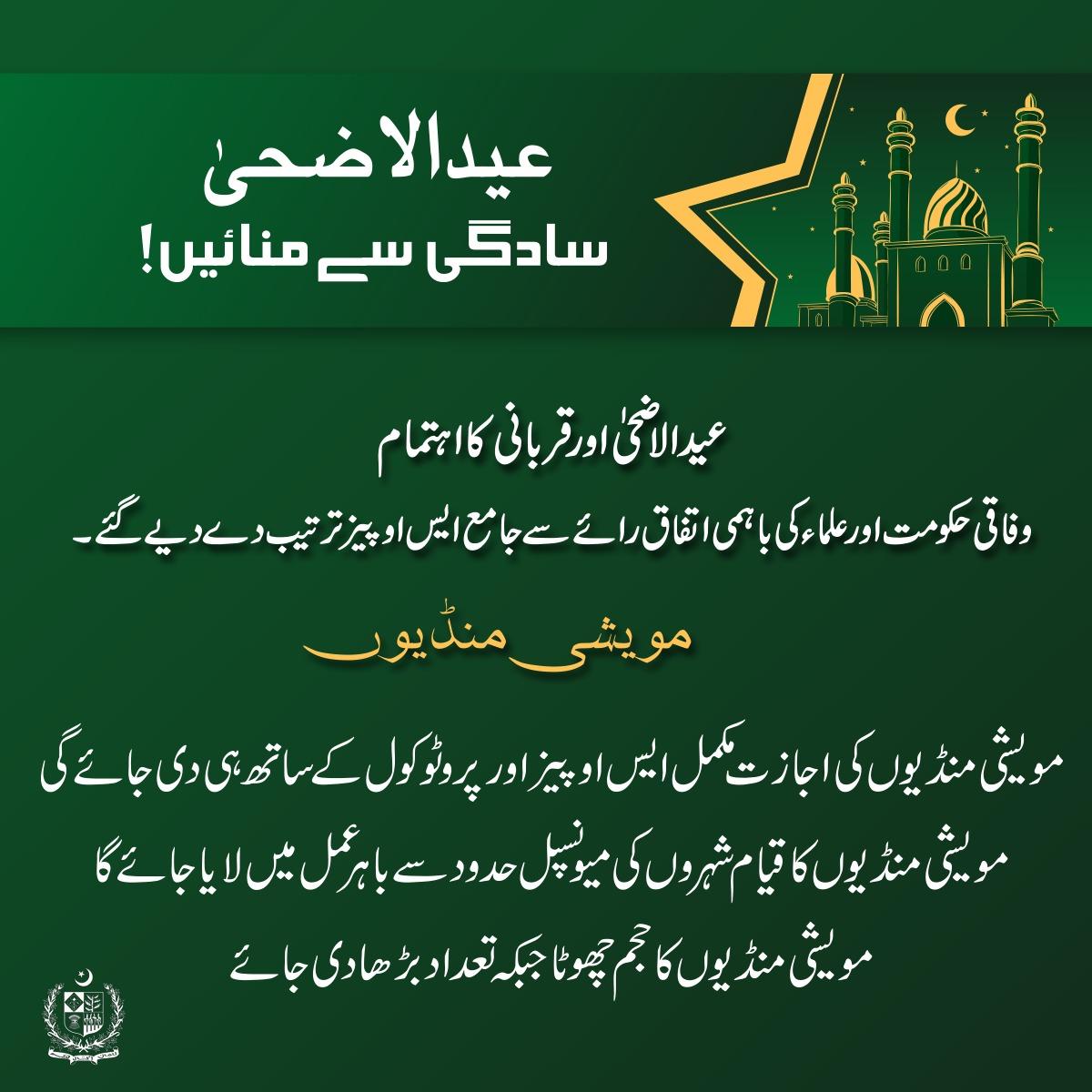 عید الاضحیٰ سادگی سے منائیں وفاقی حکومت اور علماء کی باہمی رائے سے جامع ایس او پیز ترتیب دے دیئے گئے ہیں۔ #Covid_19 #FollowCovidSafeSOPsOnEid #PakistanFightsCorona #CoronavirusOutbreak