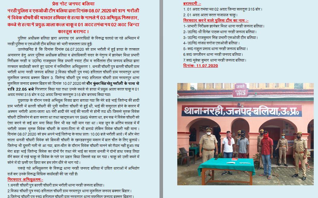 नरही पुलिस व एसओजी टीम बलिया द्वारा दिनांक 08.07.2020 को थाना नरही के ग्राम भरौली में हुयी हत्या का सफल अनावरण, 03 अभियुक्त गिरफ्तार,कब्जे से हत्या में प्रयुक्त आला कत्ल चाकू व 01 अदद तमंचा मय 02 अदद जिन्दा कारतूस बरामद। @Uppolice @adgzonevaranasi @digazamgarh https://t.co/TPFbB6QoWr