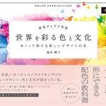 Image for the Tweet beginning: SBクリエイティブ様より刊行の「配色アイデア手帖 世界を彩る色と言葉」を参考に制作しました。誌面にも掲載していただいています🙌 #PR #配色アイデア手帖