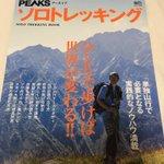 Image for the Tweet beginning: 基本的な 登山の 知識などを載せてます。 テント泊までには 行けないかも しれないけど なかなか いい 情報が載ってます。 数冊あった 山岳雑誌の 中で初心の私向けと 思って買いました。 #PEAKS #ソロトレッキング #登山 #単独 #実践 #ノウハウ
