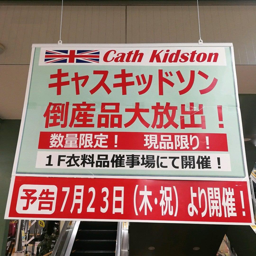 倒産 キャス キッドソン