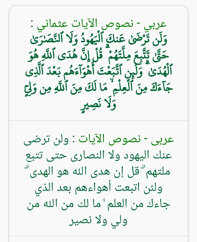 هـلالي قـديم Ar Twitter ولن ترضى عنك اليهود ولا النصارى حتى تتبع ملتهم الهلال