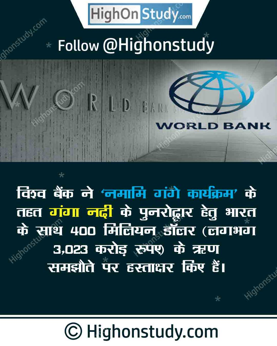 Daily Quiz by #Highonstudy.com | Follow us @highonstudy to enhance your General Knowledge. #highonstudy #gktoday #generalknowledge #lbsnna #upscaspirants #India #banking #sdm #UGC #sdminterview #upsctopper #ssccgl #sscchsl #rrbntpc #ibps #upsc #banking #iasofficer #ipsofficer...pic.twitter.com/jqn51eO3Gv