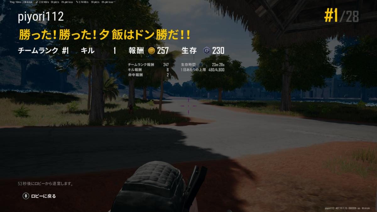 通りすがりのゲーマーだ、覚えておけ!変身!! PLAYERUNKNOWN'S BATTLEGROUNDS #xbox #箱ショットpic.twitter.com/ttRD45aw6z